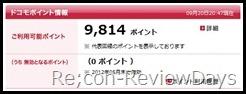 docomo_point_2011.09.20