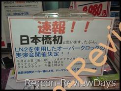 【お知らせ】大阪 日本橋にてLN2を使ったオーバークロック実演会が開催予定