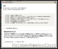 GT-I9100_2.3.4_update_02