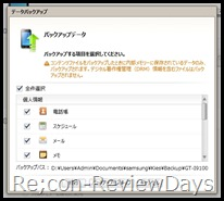 GT-I9100_2.3.4_update_03