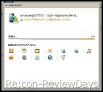 GT-I9100_2.3.4_update_04
