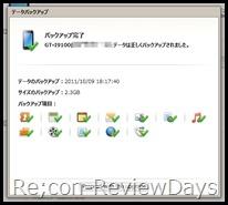 GT-I9100_2.3.4_update_06