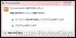 GT-I9100_2.3.4_update_error