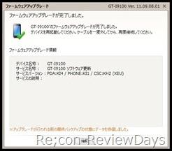 GT-I9100_2.3.4_update_finish