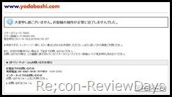 yodobasi_bita_error_YB002_M0003-002