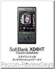 softbank_x04ht
