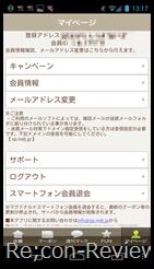 Screenshot_2011-12-05-13-17-03