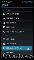 Screenshot_2011-12-06-14-21-02