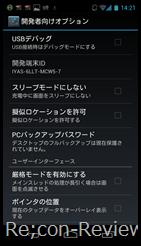 Screenshot_2011-12-06-14-21-15