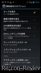 Screenshot_2011-12-06-14-21-25