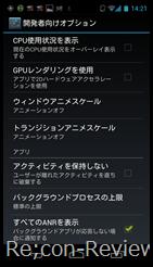 Screenshot_2011-12-06-14-21-31