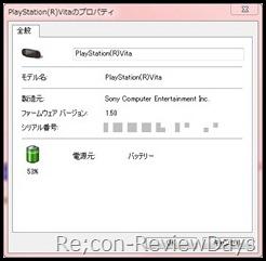 ps_vita_battery_kakuninn
