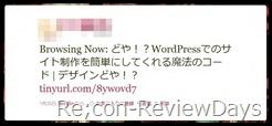 hootbar_browsing_now_twitter