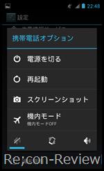 Screenshot_2012-03-04-22-48-43