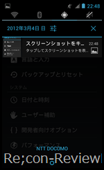 Screenshot_2012-03-04-22-48-55