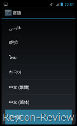 Screenshot_2012-03-04-22-51-40