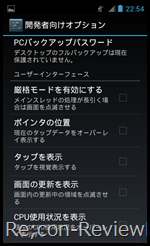 Screenshot_2012-03-04-22-54-05