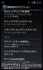 Screenshot_2012-03-04-22-54-15