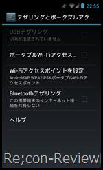 Screenshot_2012-03-04-22-55-24