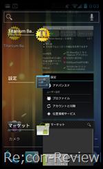 Screenshot_2012-03-05-00-03-34
