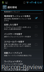 Screenshot_2012-03-05-12-47-19