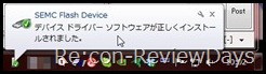 Xperia_ray_update_10