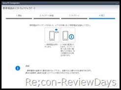 Xperia_ray_update_12