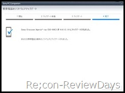 Xperia_ray_update_13