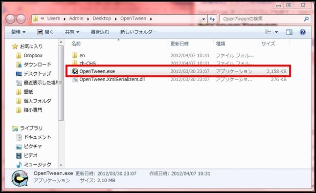 opentween_kaitou
