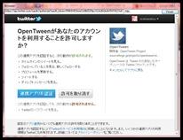 opentween_twitter_ninsyou_01