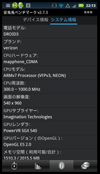 droid3_Xt862_antutubenchmark_spec_01