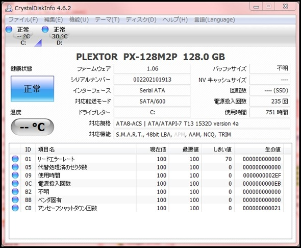 plextor_m2p_128GB_3kagetu_cdm