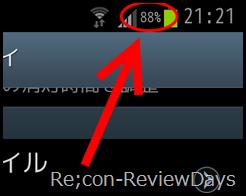 gt-i9300_battery_percent_hyouji