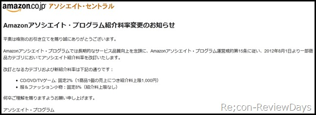 amazon_associeit