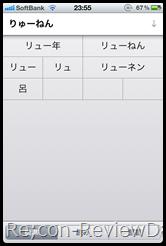 iphone_hannkaku_katakana_hennkann