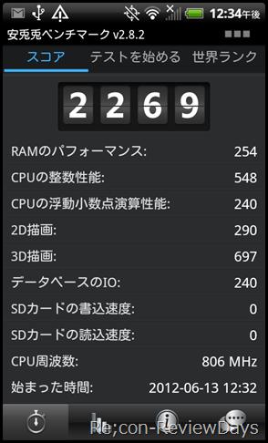 htc_merge_antutu_bench_2.8.2_03_thum