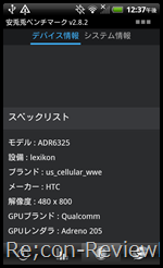 htc_merge_antutu_bench_2.8.2_config_[4]