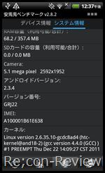 htc_merge_antutu_bench_2.8.2_config_[9]