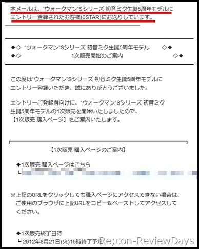 walkman_hatunemiku_sonystore_mail