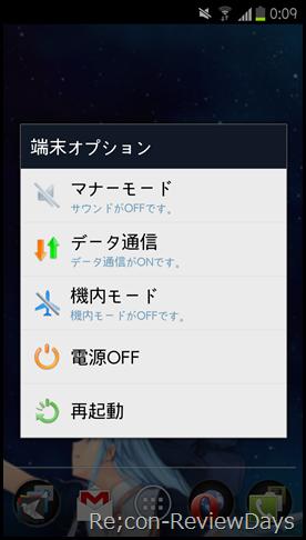 Screenshot_2012-09-14-00-09-17