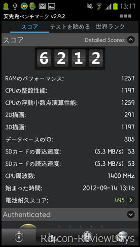 Screenshot_2012-09-14-13-17-10