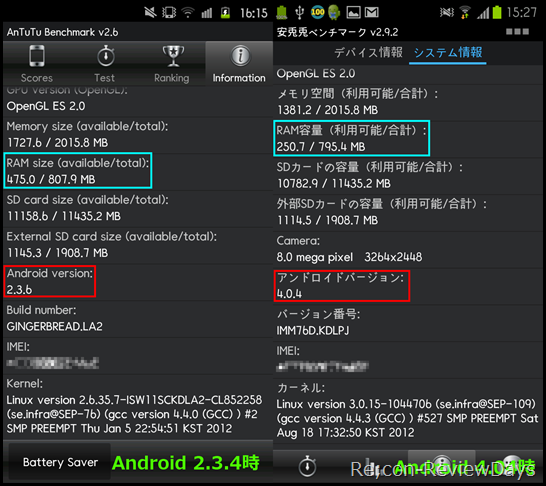 isw11sc_android2.3.4_4.04_update_ram_down