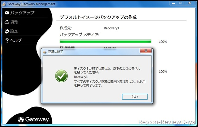 Gateway_SX2370-F44D_recovery_02