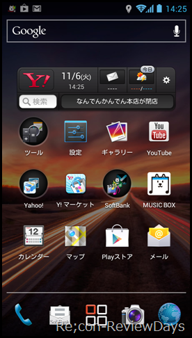 Screenshot_2012-11-06-14-25-11