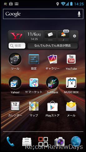 Screenshot_2012-11-06-14-25-11