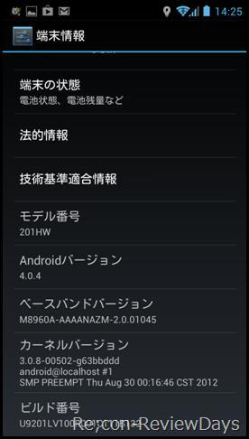 Screenshot_2012-11-06-14-25-39