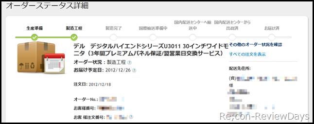 dell_u3011_order_status_2012.12.18