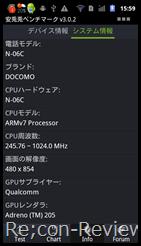 device-2012-12-04-160443