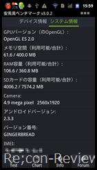 device-2012-12-04-160452