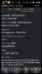 device-2012-12-04-160459